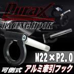 牽引フック トーイングフック フリップアップ 汎用 フロント リア DURAX M22 P2.0 ブラック 黒 可倒 折りたたみ ドレスアップ レース 競技 走行 TH120B