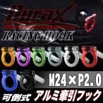 けん引 フック 汎用 牽引フック トーイングフック DURAX M24×P2.0 可倒式 折りたたみ式 脱着式 軽量 競技 レース ドレスアップ 色選択 TH130