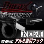 牽引フック トーイングフック フリップアップ 汎用 フロント リア DURAX M24 P2.0 ブラック 黒 可倒 折りたたみ ドレスアップ レース 競技 走行 TH130B