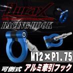 けん引 フック 汎用 牽引フック トーイングフック DURAX M12×P1.75 ブルー 青 可倒式 折りたたみ式 脱着式 軽量 競技 レース ドレスアップ TH140A