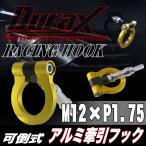 けん引 フック 汎用 牽引フック トーイングフック DURAX M12×P1.75 ゴールド 金 可倒式 折りたたみ式 脱着式 軽量 競技 レース ドレスアップ TH140K