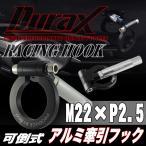 けん引 フック 汎用 牽引フック トーイングフック DURAX M22×P2.5 ブラック 黒 可倒式 折りたたみ式 脱着式 軽量 競技 レース ドレスアップ TH160B