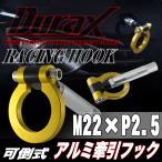 けん引 フック 汎用 牽引フック トーイングフック DURAX M22×P2.5 ゴールド 金 可倒式 折りたたみ式 脱着式 軽量 競技 レース ドレスアップ TH160K
