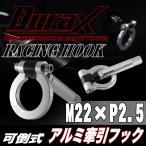 牽引フック トーイングフック フリップアップ 汎用 フロント リア DURAX M22 P2.5 シルバー 銀 可倒 折りたたみ ドレスアップ レース 競技 走行 TH160S