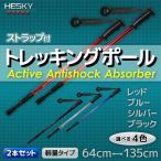 2本セット トレッキングポール ステッキ ストック I型 超軽量 アルミ アンチショック機能 登山 伸縮 カラー選択 RED/BLUE/BLACK/SILVER