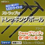 2本セット トレッキングポール ステッキ ストック 黒 ブラック T型 軽量アルミ アンチショック機能 登山 伸縮 LED付 杖