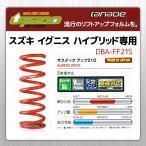 サスペンション タナベ サステック UP210 スズキ イグニス ハイブリッド FF FF21S アップサス リフトアップスプリング サステック アップ210 1台分 FF21SUK