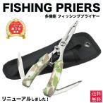 フィッシングプライヤー プライヤー ステンレス 釣り 釣り具 針外し ラインカッター スプリットリング 多機能 専用ケース カラビナ付き