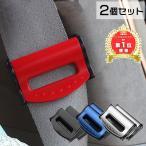 シートベルト ストッパー カバー 2個セット 車 ベルト調整 固定 ワンタッチ カー用品 おしゃれ クリップ