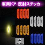 車 ドア 反射ステッカー 4枚セット OPEN シール ドア開閉 追突防止 夜間 警告 防犯 安全 対策 車用 取り付け簡単 カーステッカー リフレクター