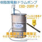 ◆在庫処分!◆【10台限定・液面計付】電動 樹脂製 ドラム缶用ポンプ CHD-20PP-P 酸 アルカリ対応 溶剤 薬品 移送 小分け chd20pp
