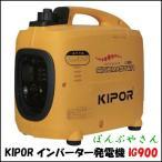 【台数限定特価!】 KIPOR インバーター 発電機 IG900 定格出力900VA 電流9A 電圧100V DC12V キャンプなどに最適