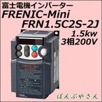 富士電機 50Hz インバーター FRENIC Mini FRN1.5C2S-2J  3相 三相 200V 1.5kW