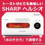 AX-H1-W AXH1 シャープ ヘルシオ グリエ ホワイト 白 ウォーターオーブン オーブンレンジ オーブントースター