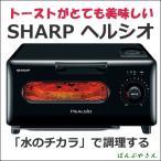 AX-H1-B AXH1 シャープ ヘルシオ グリエ ブラック 黒 ウォーターオーブン オーブンレンジ オーブントースター