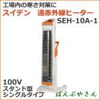 スイデン 遠赤外線ヒーター 暖房 SEH-10A-1 SEH10A1 単相100V スタンド型シングルタイプ