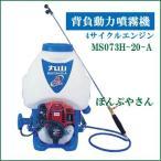 背負い動力噴霧機 MS073H-20-A 4サイクルエンジン 20L タンク 丸山製作所 6段階切替