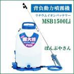 背負い動力噴霧機 MSB1500Li 高圧 リチウムイオンバッテリー 15L タンク 丸山製作所 スーパー 霧大将