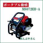 コンパクトハンディ動噴 4サイクルエンジン MS072EH-A ホースΦ7.5×20m付 丸山製作所