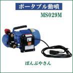 電動モーター セット動噴 MS029M AC100V ホースΦ7.5×10m付 丸山製作所
