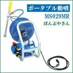 電動モーター セット動噴 MS029MR AC100V ホースΦ6×20m付 丸山製作所