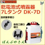 乾電池式 噴霧器 消毒名人 乾電池式 DK-7D 工進 コ