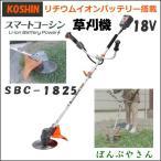 【工進】 スマートコーシン 充電式 草刈機 刈払機 電圧18V SBC-1825 バッテリー式 電動 SBC1825