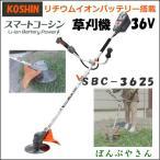 【工進】 スマートコーシン 充電式 草刈機 刈払機 電圧36V SBC-3625 バッテリー式 電動 SBC3625