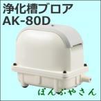 工進 浄化槽 エアーポンプ  ブロワ ブロワー AK-80 省エネ型 ブロア ブロアー 家庭用 生活環境 エアレーション AK80