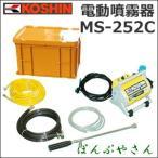 ガーデンスプレーヤー電動式 噴霧器 MS-252C 工進 MS252C ホース(φ6, 20M) ケース 付属ノズル噴口54cm付