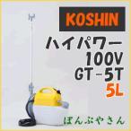 GT-5V ガーデンマスター 電気式噴霧器5L ハイパワータイプ 電源100Vコーシン KOSHIN GT5V 家庭菜園 噴霧