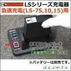 【急速充電用 充電器】 工進 LSシリーズ 噴霧器 リ