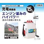 LS-15H 高圧 背負式 充電噴霧器 霧仙人 工進 コーシン KOSHIN リチウムバッテリー 噴霧器 噴霧機