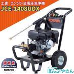 工進 エンジン式 高圧洗浄機 JCE-1408UDX 頑固な泥 落としに最適  14Mpa 8L 4サイクル エンジン 洗浄器 コーシン KOSHIN JCE1408UDX