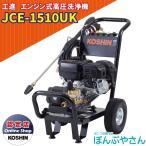 工進 エンジン式 高圧洗浄機 JCE-1510UK 頑固な泥 落としに最適 15Mpa 10L 4サイクル エンジン 洗浄器 コーシン KOSHIN JCE1510UK