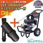 高圧洗浄機(ディスクフィルター付)工進 エンジン式 JCE-1408UDX 頑固な泥 落としに最適 14Mpa 8L 4サイクル エンジン 洗浄器 コーシン KOSHIN