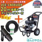 高圧洗浄機 ディスクフィルター 延長ホース20m付 工進 エンジン式 JCE-1408UDX 4サイクル 14Mpa 8L コーシン KOSHIN JCE1408UDX