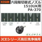1510UK用 六段階切替式ノズル PA370 PA-370 工進 JCE 高圧洗浄機用パーツ エンジン式 洗浄機 オプション部品