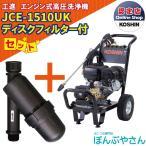 高圧洗浄機(ディスクフィルター付)工進 エンジン式 JCE-1510UK 頑固な泥 落としに最適 15Mpa 4サイクル エンジン