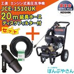 高圧洗浄機 ディスクフィルター 延長ホース20m付 工進 エンジン式 JCE-1510UK 頑固な泥 落としに最適 15Mpa 4サイクルエンジン JCE1510UK