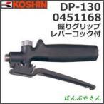 握りグリップ(レバーコック付) DP-130 0451168 噴