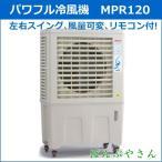 パワフル冷風機 すずかぜ MPR120 100V メイホー(MEIHO)シリーズ ワキタ エアコン クーラー 快適 冷風