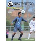 【送料込み】第55回関西サッカーリーグ(2020年)公式プログラム