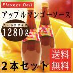送料無料 アップル マンゴーソース 1280g2本セット マンゴージュース マンゴープリン