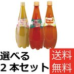 【送料無料】ダリ フルーツソース選べる2本セット (アップルマンゴー・バナナ・パッションフルーツ)
