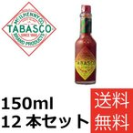 【送料無料】タバスコ ハバネロソース150ml 12本入1ケース