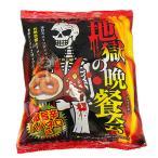 【激辛 スナック】地獄の晩餐会60g【激辛 お菓子】