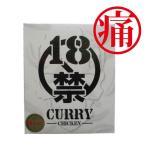 【激辛 カレー】18禁カレー 痛い-200g-【激辛 レトルト】