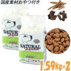 ショッピングナチュラル ナチュラルハーベスト プライムフォーミュラ シュープリーム 1.59kg×2袋 /Natural Harvest/