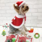 サンタ帽 クリスマスグッズ ペット用サンタ帽子(ケープ別売)サンタ帽子のみ